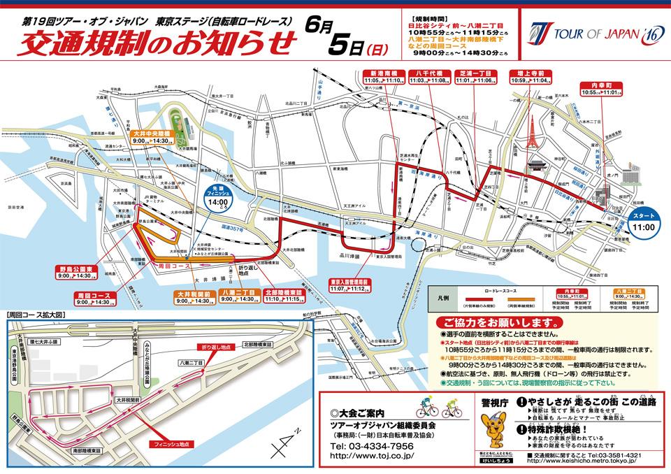 東京ステージは11時から!