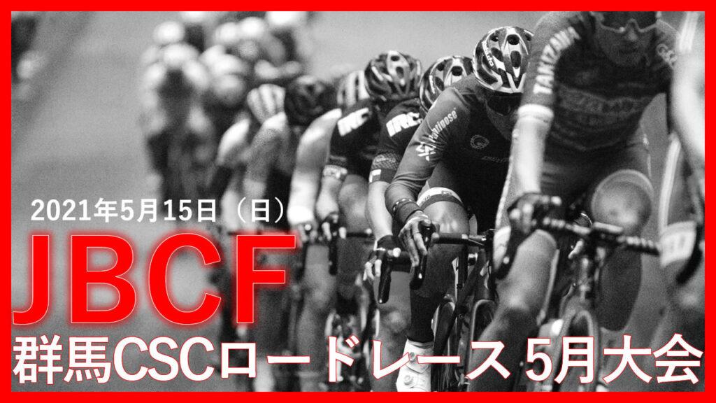 「JBCF群馬CSCロードレース大会」動画公開のお知らせ