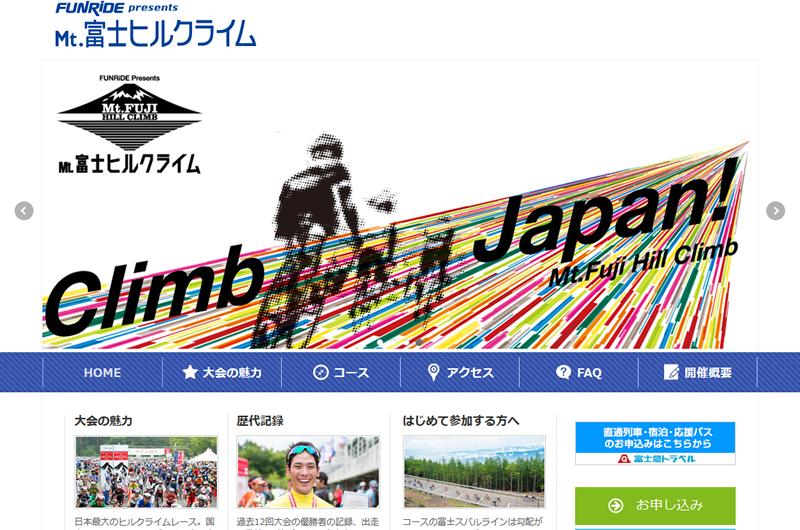 第13回 Mt.富士ヒルクライム