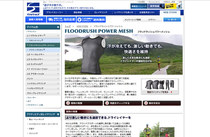 finetrackのサイト