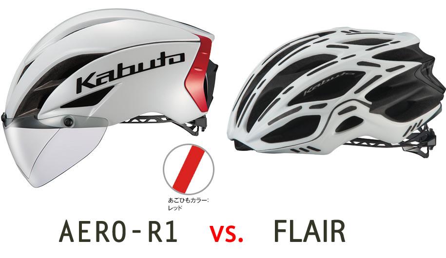 次期ヘルメット対決! Aero R-1対FLAIR