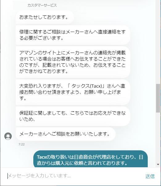 アマゾンのお返事①