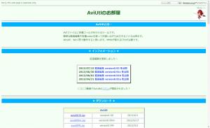 AviUtlのダウンロードページ