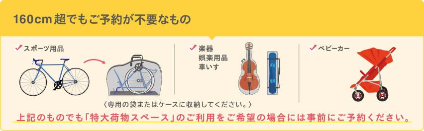 JR東海道・山陽・九州新幹線でも輪行は「特大荷物スペース付き座席」を予約する必要はない