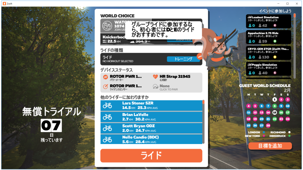 ZWIFTアプリのメイン画面