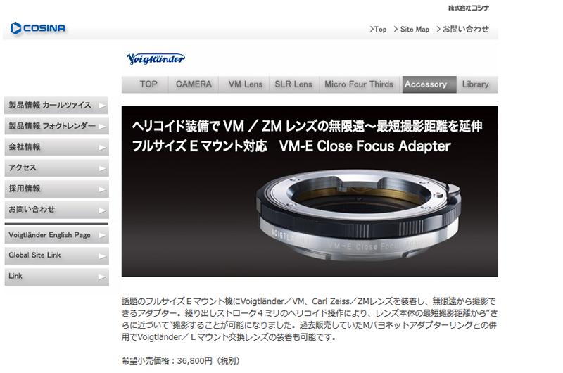 コシナVM-E Close Focus Adapterはスゴイ!