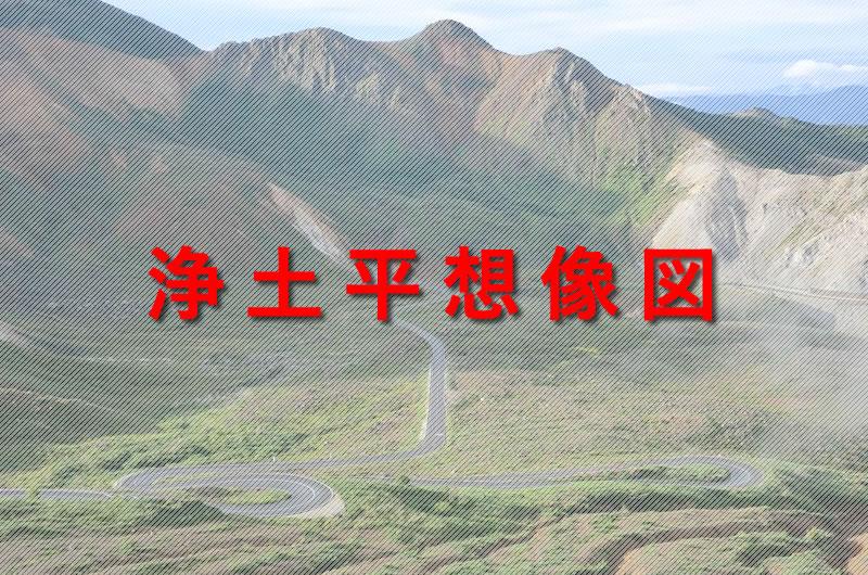 浄土平のイメージ図
