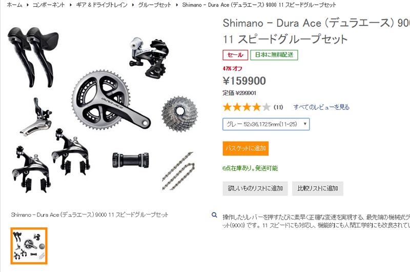 Wiggleのデュラエースは約16万円!