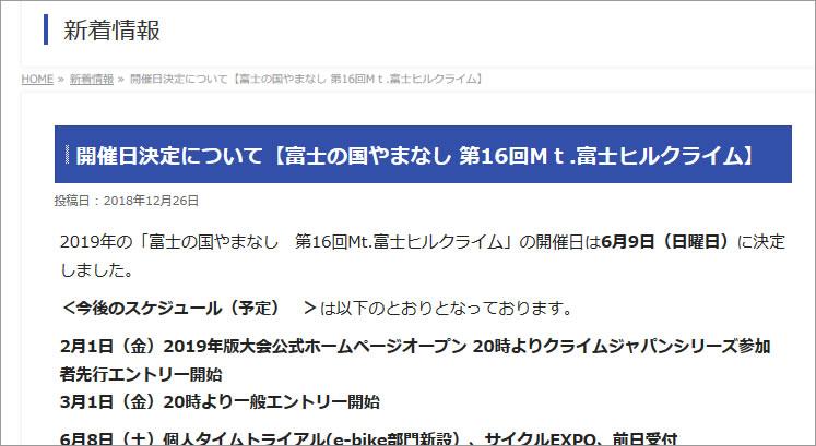 2019 第16回Mt.富士ヒルクライムは6月9日(日)!