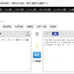 エキサイトの自動翻訳を使ってみたけど・・・