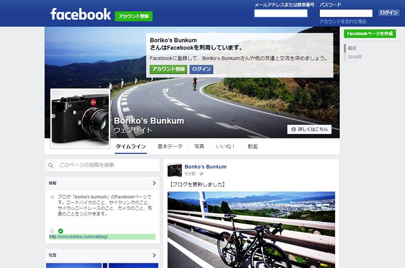 Facebookページをつくってみました