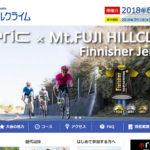 2019年の第16回Mt.富士ヒルクライムの日程が発表された!