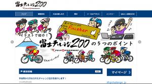 2016年の富士チャレンジはレベル高そうなんですが・・・(;´Д`)