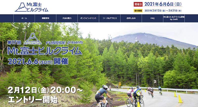 2021 Mt富士ヒルクライム公式HP公開!