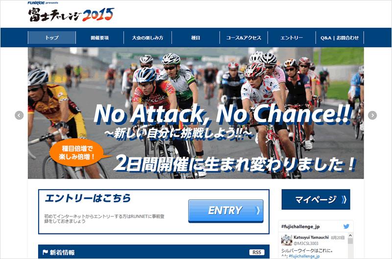 富士チャレンジ2015