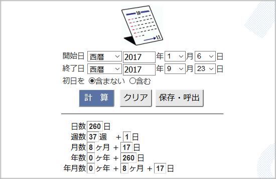 富士チャレまで、あと260日