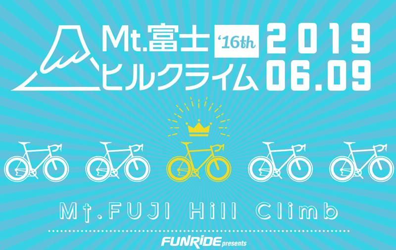 「第16回Mt.富士ヒルクライム2019」の参加者リストと出走ウェーブが発表されたぞ~!