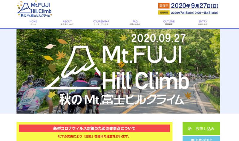 富士ヒルの秋開催が決定!