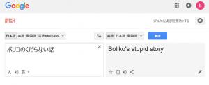 グーグル翻訳がすごいことになっている!