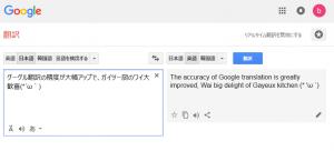 グーグル翻訳はちゃんと文脈をとらえている!