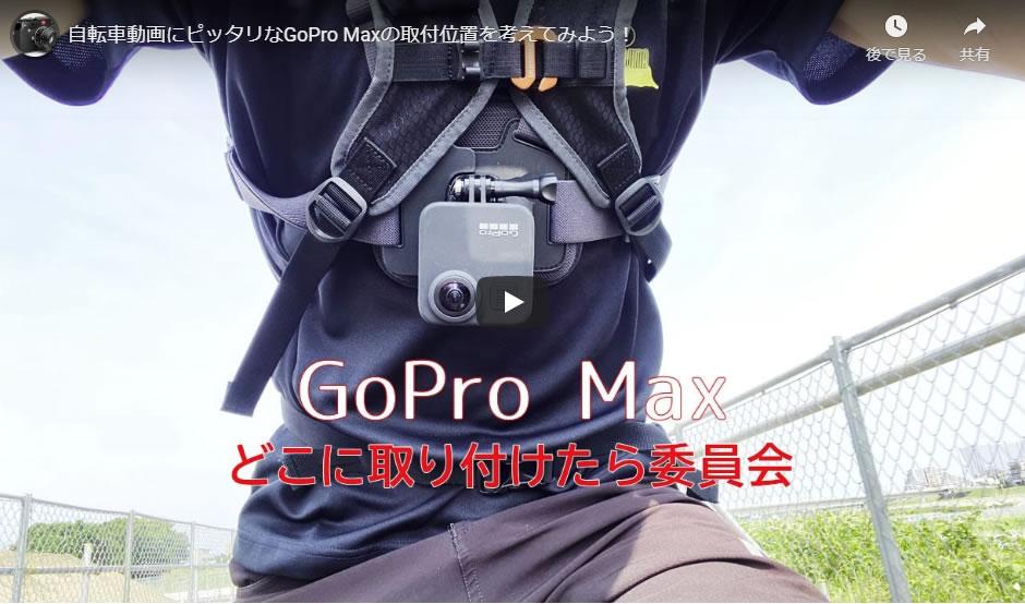 自転車動画にピッタリなGoPro Maxの取付位置を考えてみよう!