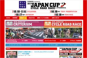 ジャパンカップサイクルロードレース2015