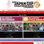 10月は宇都宮でジャパンカップを観に行こう!