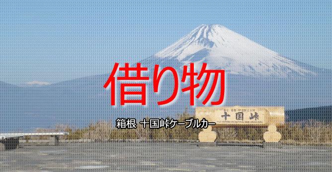 十国峠には富士山を一望できる看板があるらしい