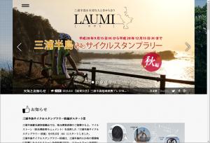 LAUMI(ラウミ)で三浦半島を満喫しよう!