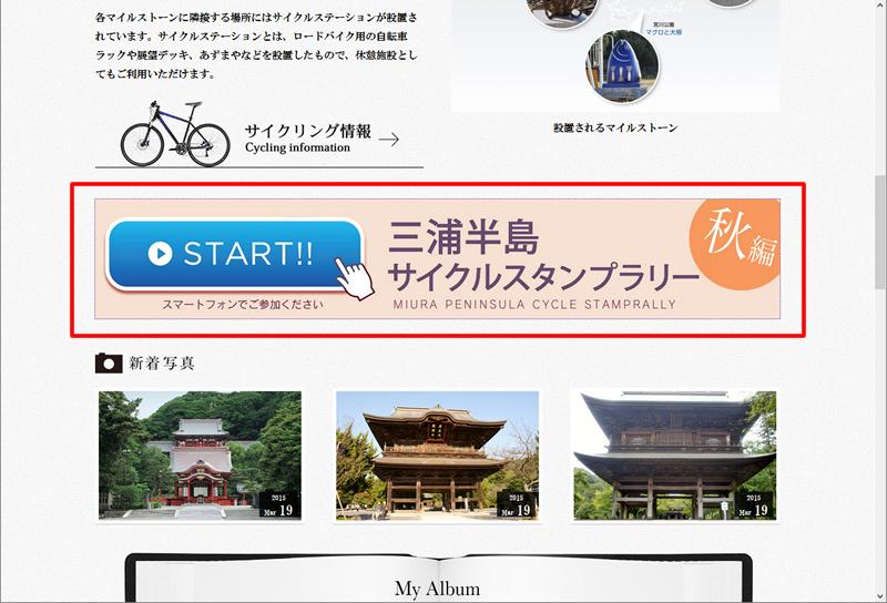 三浦半島を自転車で1周しよう!