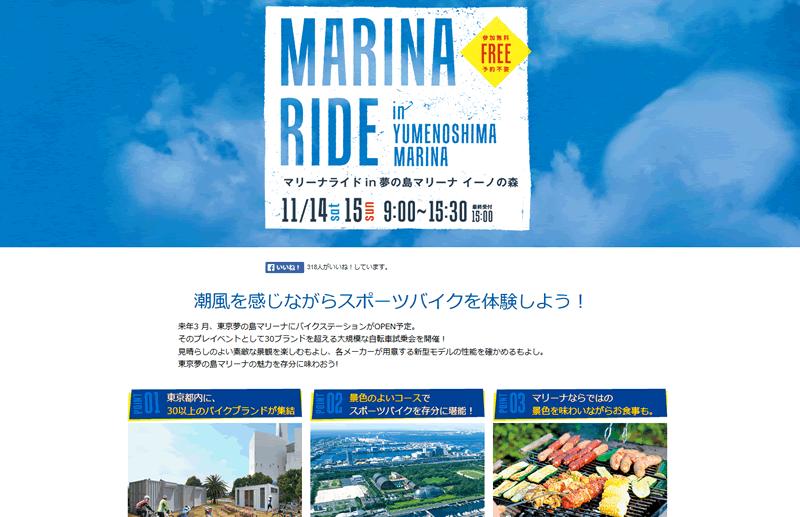 マリーナライドはロードバイクメーカーの出展が豊富