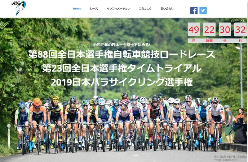 令和元年の全日本自転車競技選手権は2019年6月27日(木)~30日(日)開催!