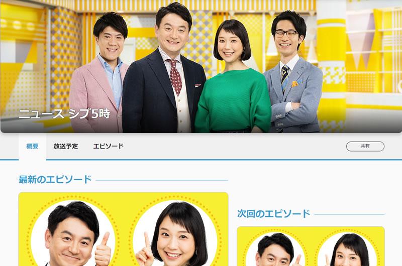 VIVA☆ZAPPEIがNHK「ニュース シブ5時」に取材されました!