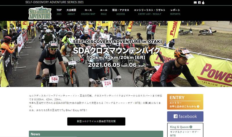僕の夢、SDA王滝がまさかの富士ヒルと同日開催