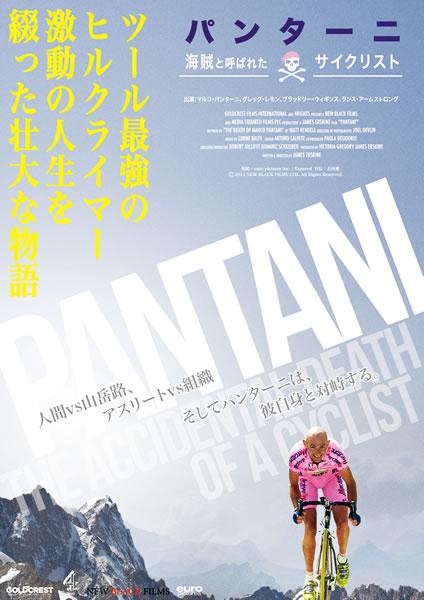 パンターニのドキュメンタリー
