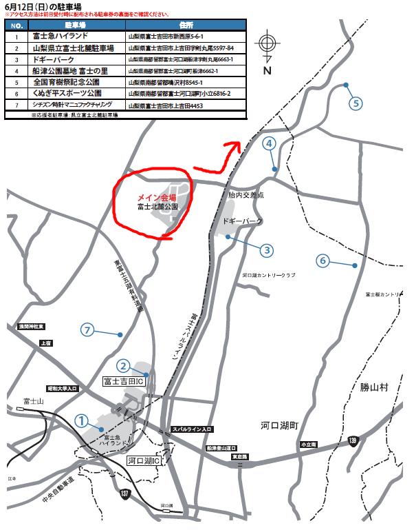 富士ヒル当日の駐車場は7カ所