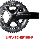 """「FC-R9100-P」の売りは""""シマノ純正"""""""