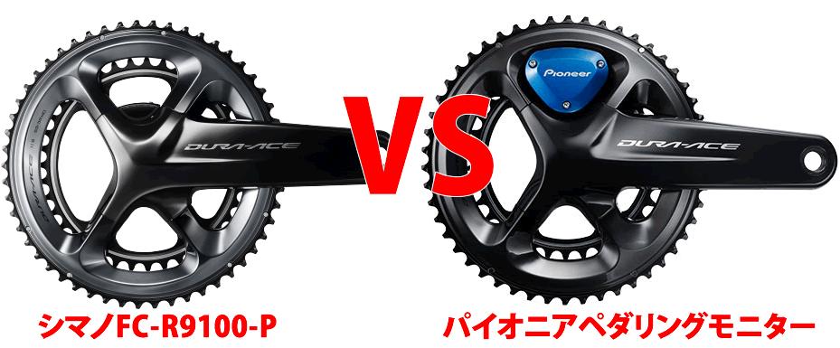 FC-R9100-Pとパイオニアペダリングモニター、買うならどっち!?
