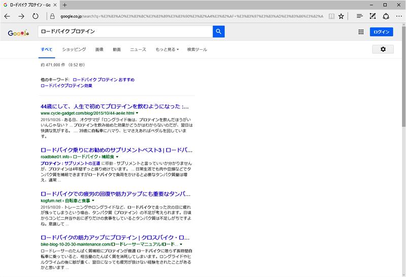 「ロードバイク プロテイン」の検索ボリュームは結構ある