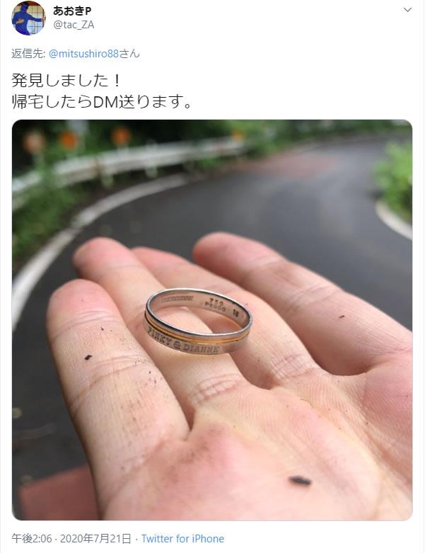 指輪発見のツイート
