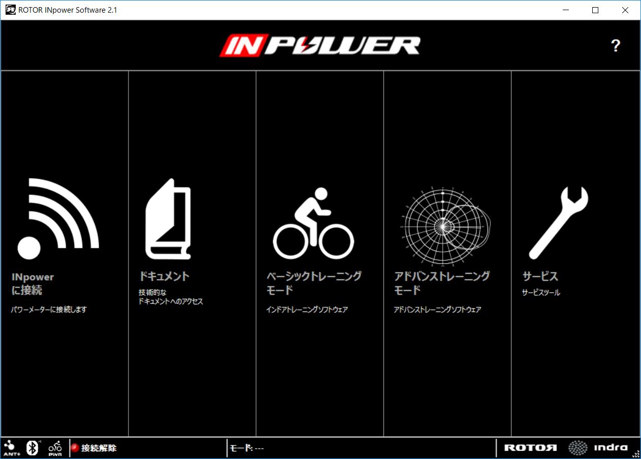 Rotor INPower Softwareをダウンロードしよう