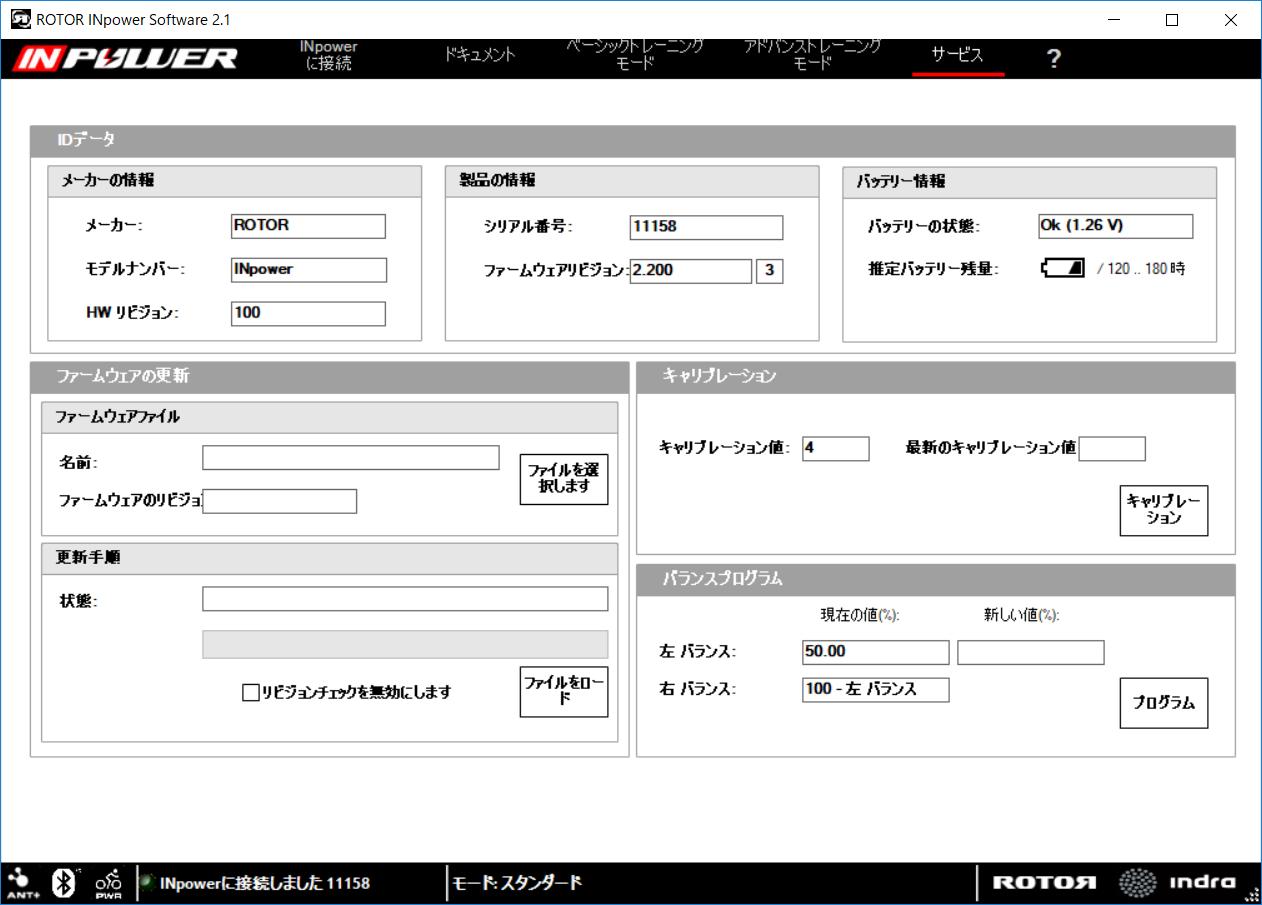 INPowerソフトウェアの「サービス」から左右バランスを調整