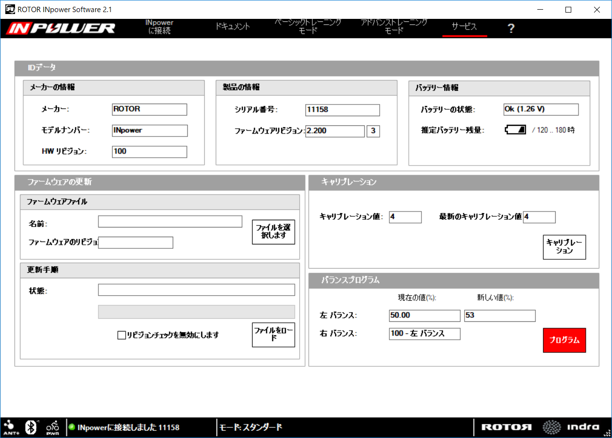 ペダリングモニターの左右バランスをINPowerソフトウェアに入力