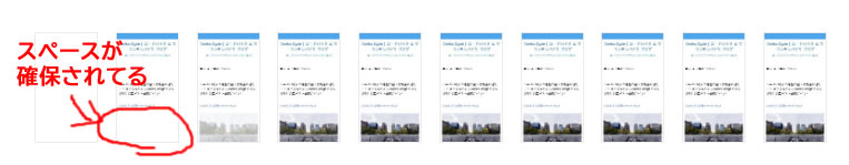 画像サイズ指定によるCLS改善の例