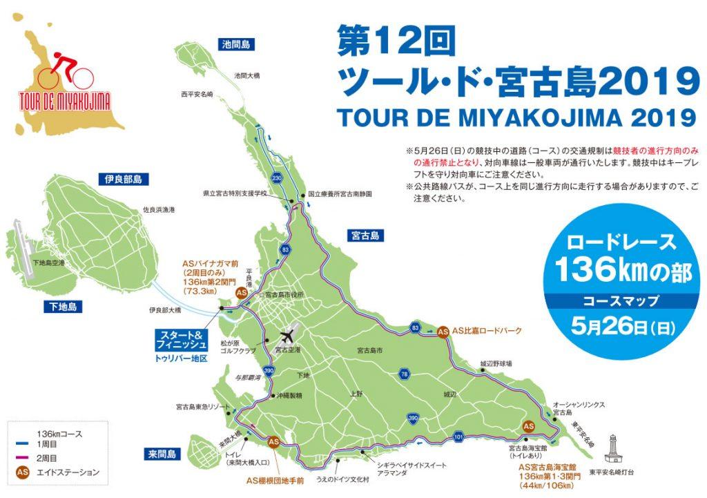 ツールド宮古島のコースが発表されていた