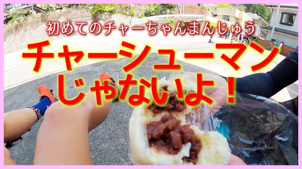幻のチャーちゃんまんじゅうを食べに行こう!