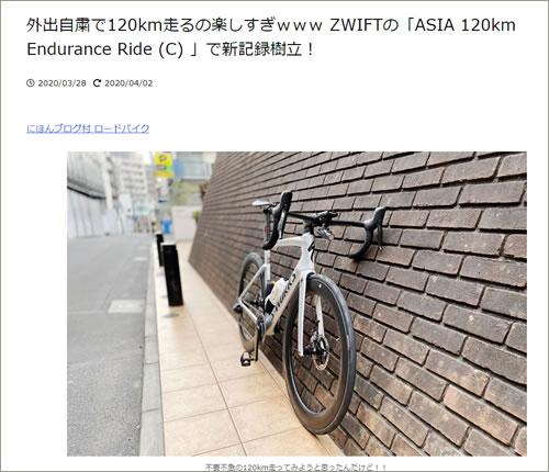 バズった記事 第1位! ZWIFTの「ASIA 120km Endurance Ride (C) 」