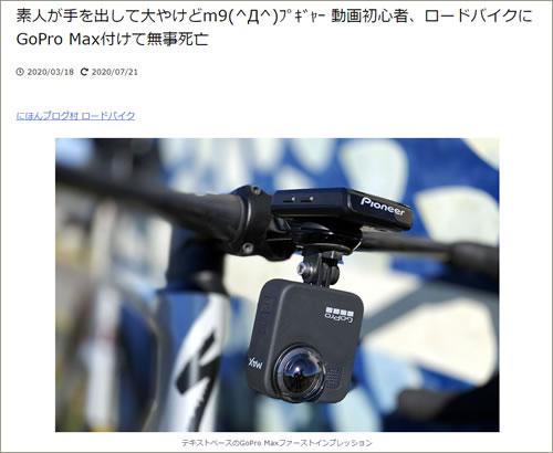 バズった記事 第2位! GoPro