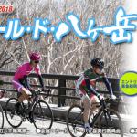 来週(2018年4月15日)は第32回ツール・ド・八ヶ岳に出るんだい!