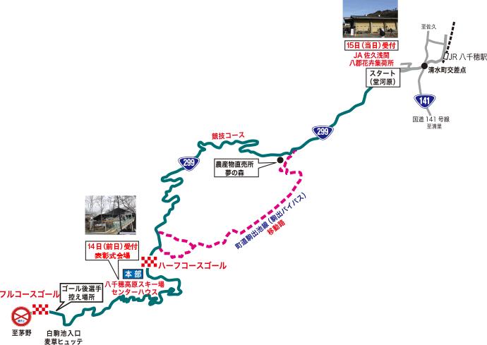 ツール・ド・八ヶ岳は国道299号線を麦草峠まで駆け上がる!